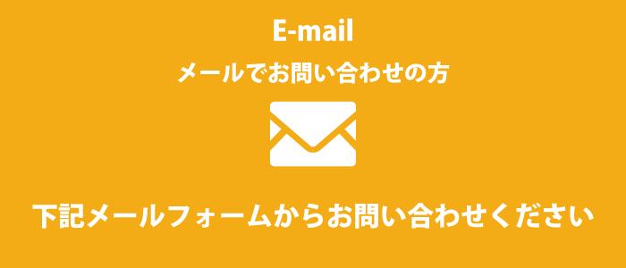 メールでのお問い合わせ:下記メールフォームからお問い合わせください