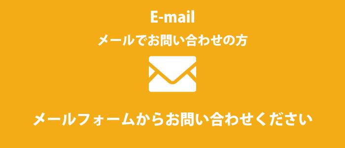 メールでのお問い合わせ:メールフォームからお問い合わせください