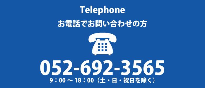 お電話からのお問い合わせ:052-692-3565(9:00~18:00 土・日・祝日を除く)