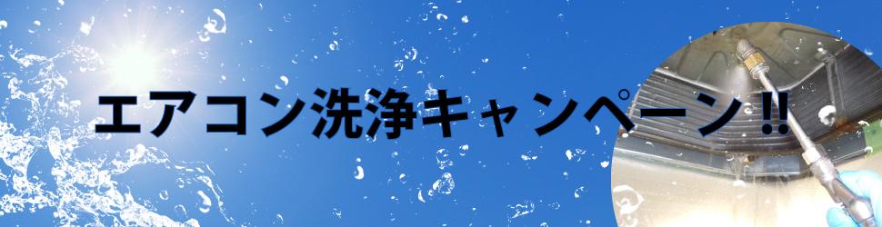 シーズン前 エアコン洗浄キャンペーン!!