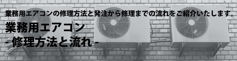 業務用エアコン-修理方法と流れ-