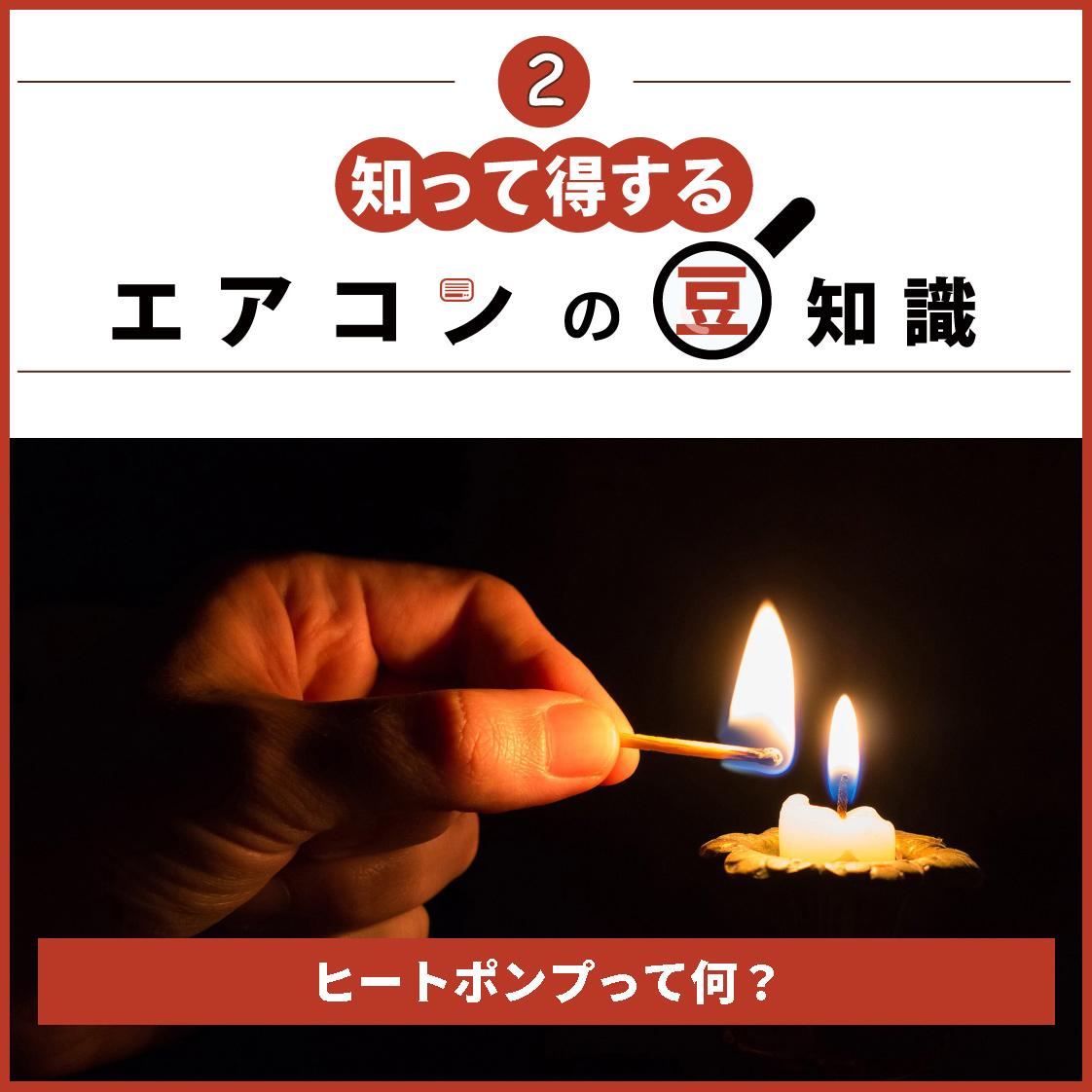 業務用エアコン豆知識-1-