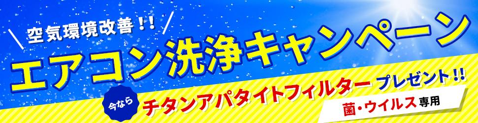 エアコン洗浄キャンペーン!!