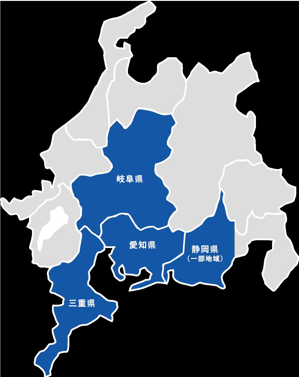 愛知県・三重県・岐阜県全域及び静岡県の一部地位で対応可能