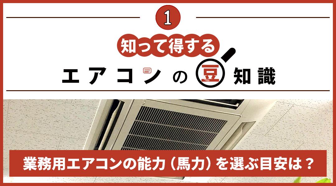 業務用エアコン豆知識-1- 業務用エアコンの能力(馬力)を選ぶ目安は?