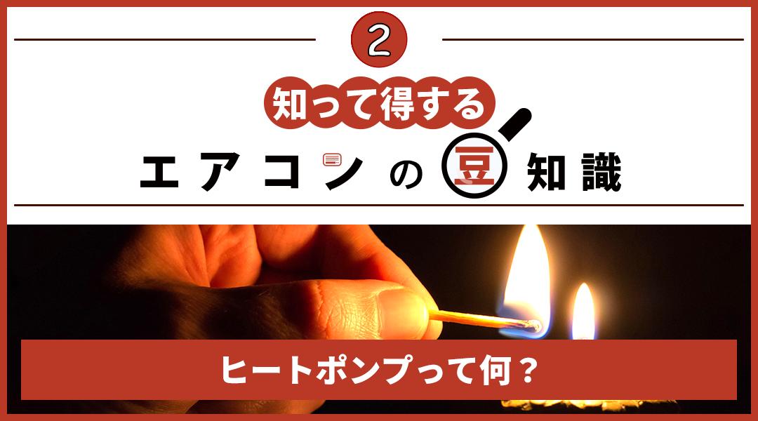 業務用エアコン豆知識-2- ヒートポンプって何?