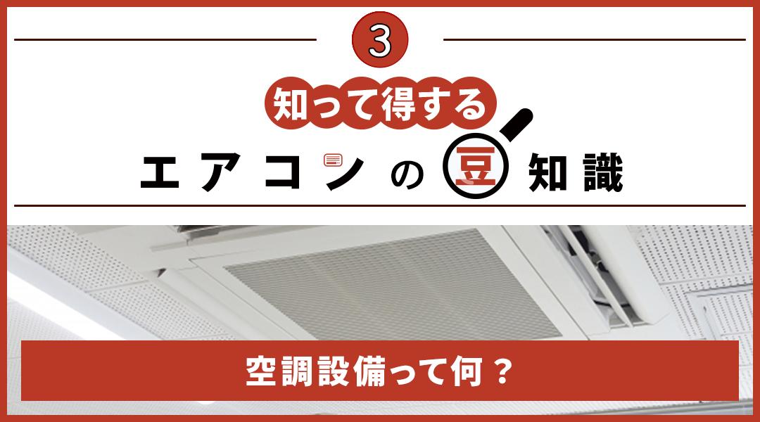 業務用エアコン豆知識-3- 空調設備って何?