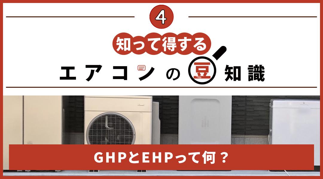 業務用エアコン豆知識-4- GHPとEHPって何?