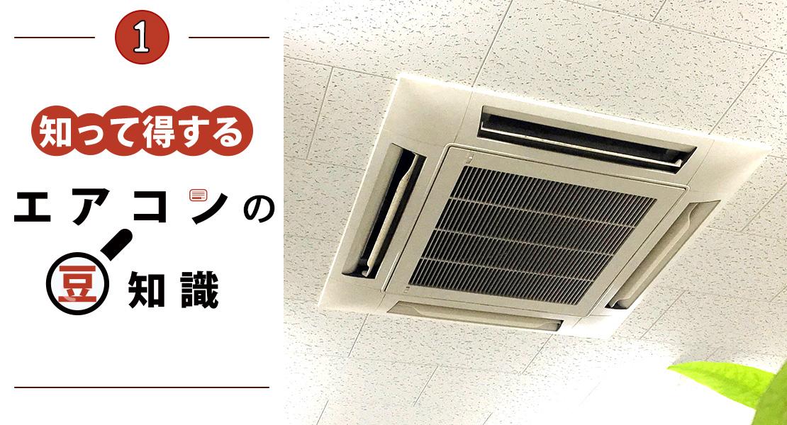 知って得するエアコンの豆知識-1-