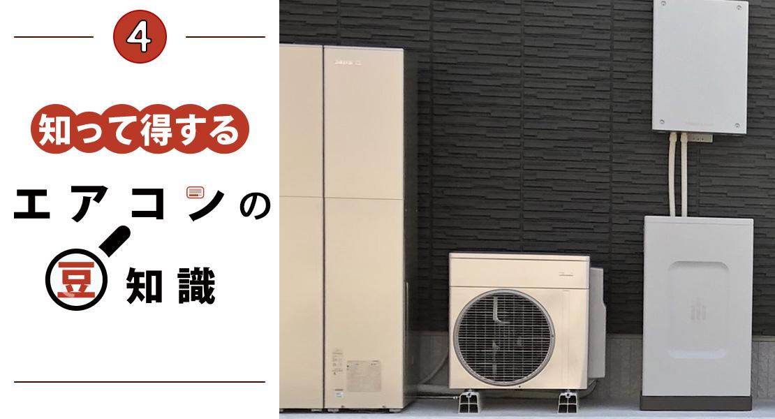 知って得するエアコンの豆知識-4-